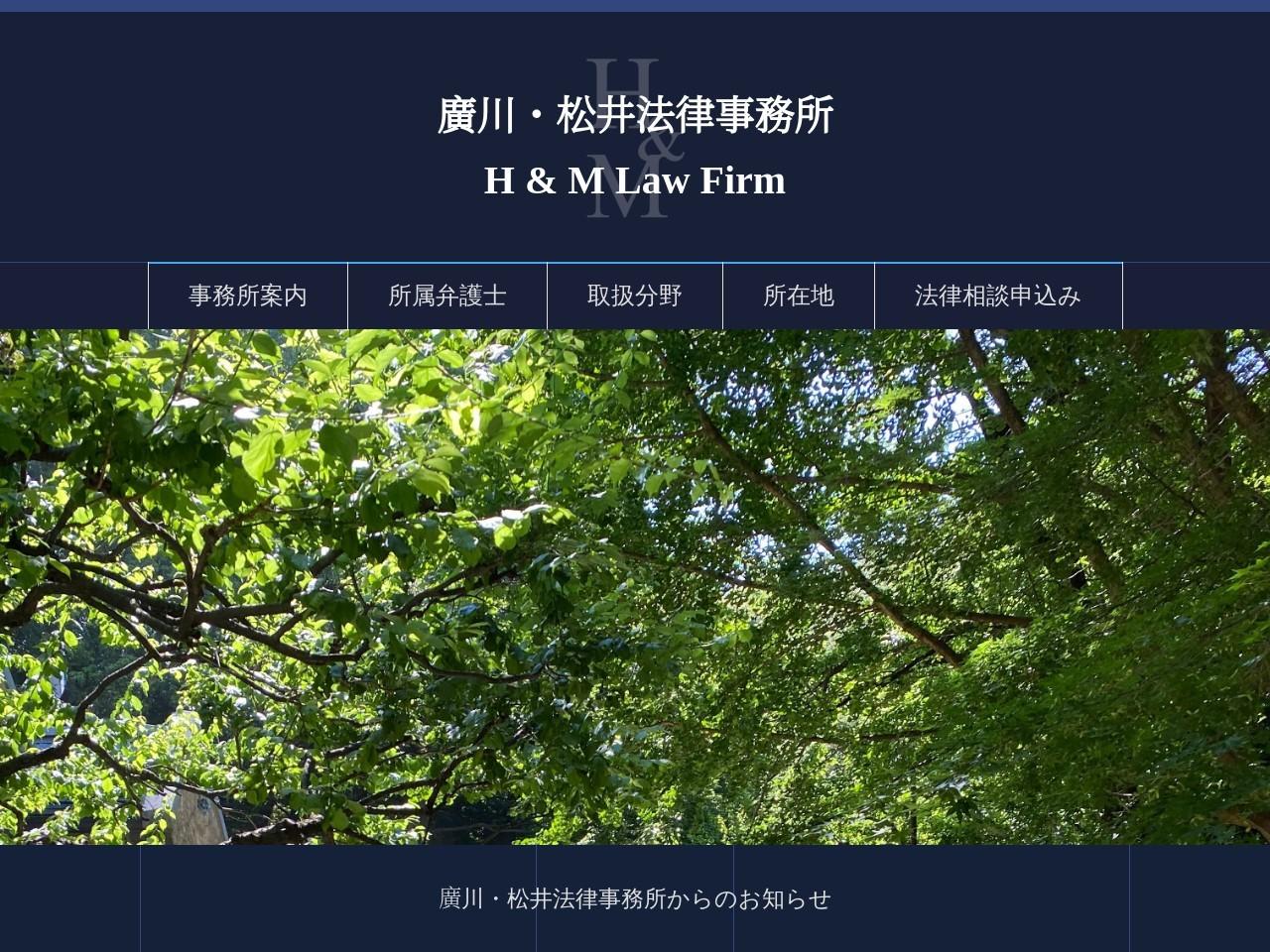 廣川・松井法律事務所