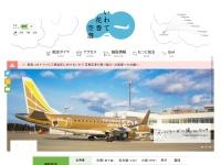 http://www.hna-terminal.co.jp/