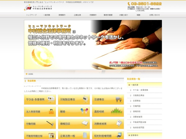 Screenshot of www.hnns-law.jp