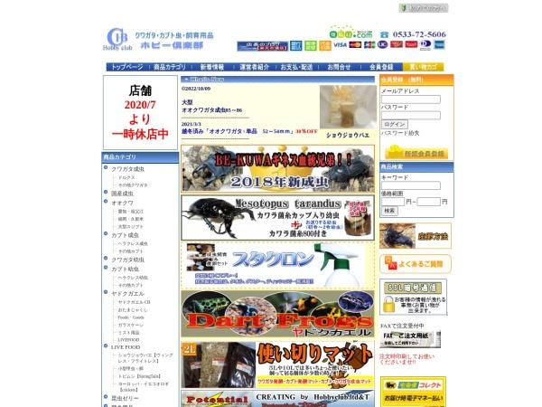 http://www.hobby-club.jp