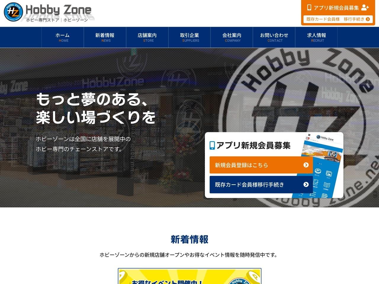 HobbyZone - ホビーゾーン | ガンプラ・ジグソーパズルのことならおまかせ