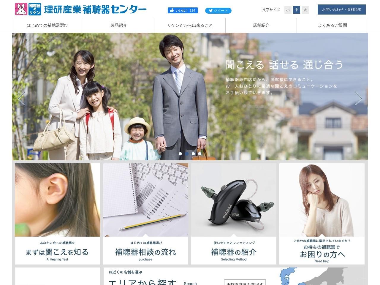 理研産業補聴器センター名古屋本店