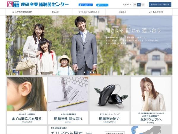 Screenshot of www.hochoki-riken.jp