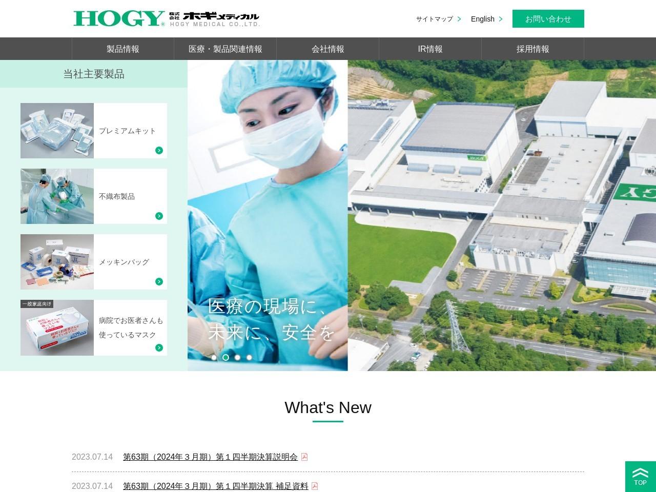 株式会社ホギメディカル盛岡営業所