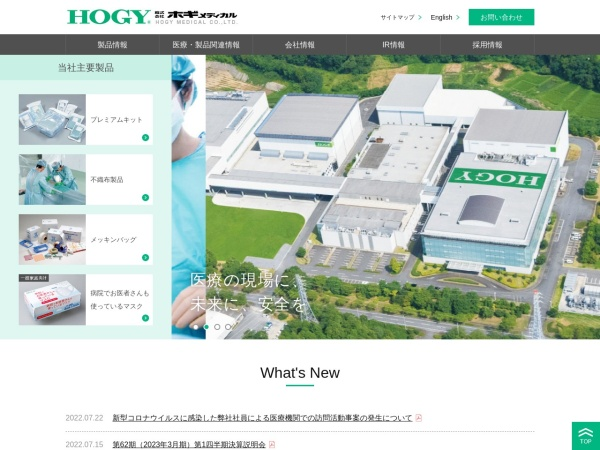 Screenshot of www.hogy.co.jp