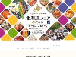 http://www.hokkai-syokudo.jp/yoyogi/index.html