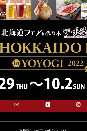 Screenshot of www.hokkai-syokudo.jp