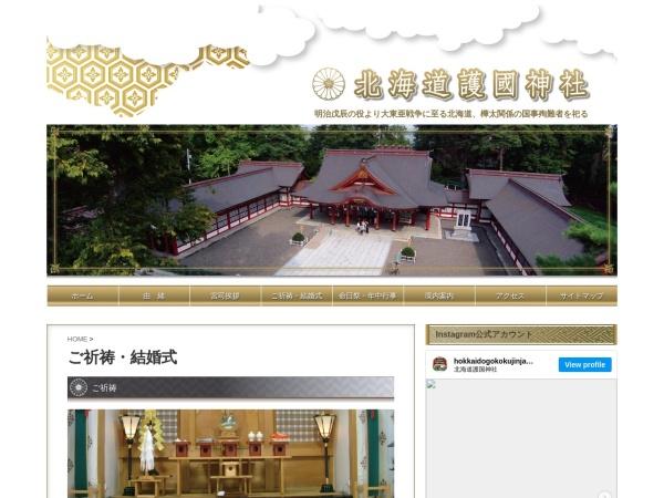 http://www.hokkaido-gokoku.org/?page_id=253