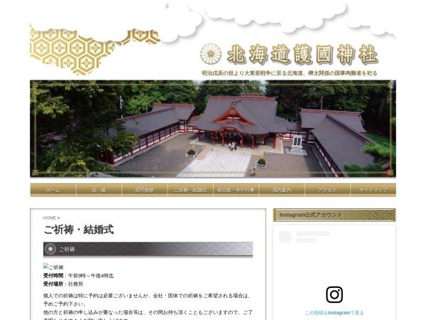 Screenshot of www.hokkaido-gokoku.org