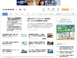 http://www.hokkaido-np.co.jp/
