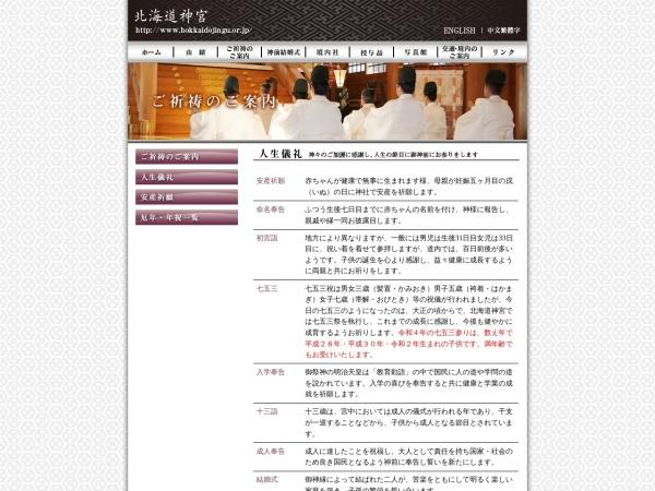 Screenshot of www.hokkaidojingu.or.jp