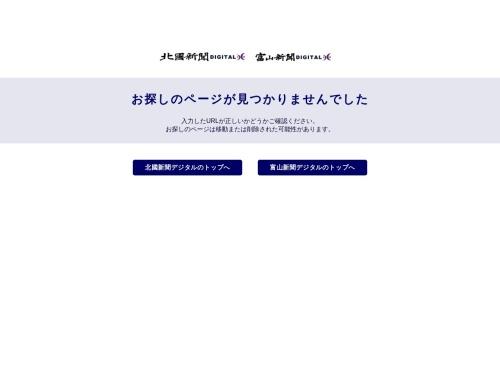 Screenshot of www.hokkoku.co.jp