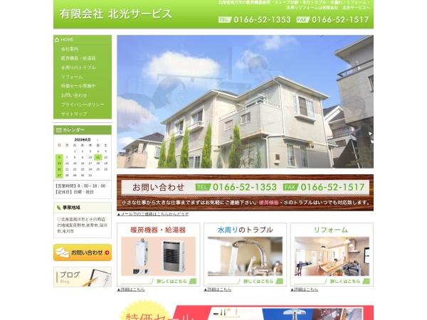 Screenshot of www.hokkouservice.co.jp