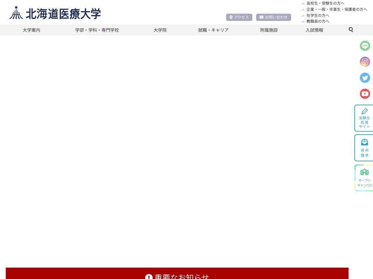 Screenshot of www.hoku-iryo-u.ac.jp