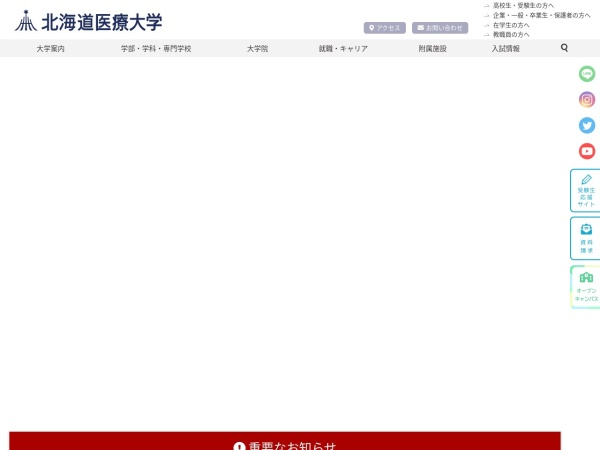 Screenshot of www.hoku-iryo-u.ac.jp