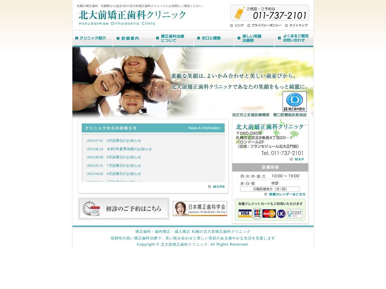 北大前矯正歯科クリニック (北海道札幌市北区)