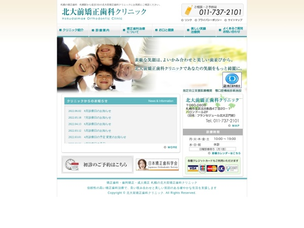 Screenshot of www.hokudaimae.com
