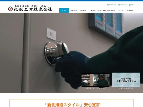 Screenshot of www.hokuden.com