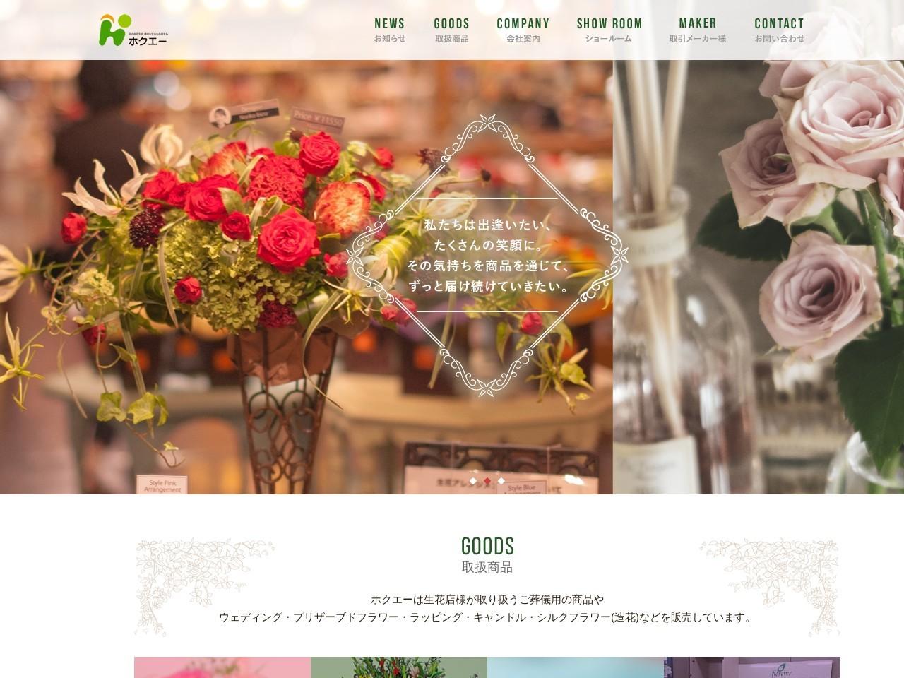 | ホクエーはウェディング・ご葬儀用の商品『プリザーブドフラワー』・『キャンドル』・『シルクフラワー』などを生花店に卸販売している会社です。 |