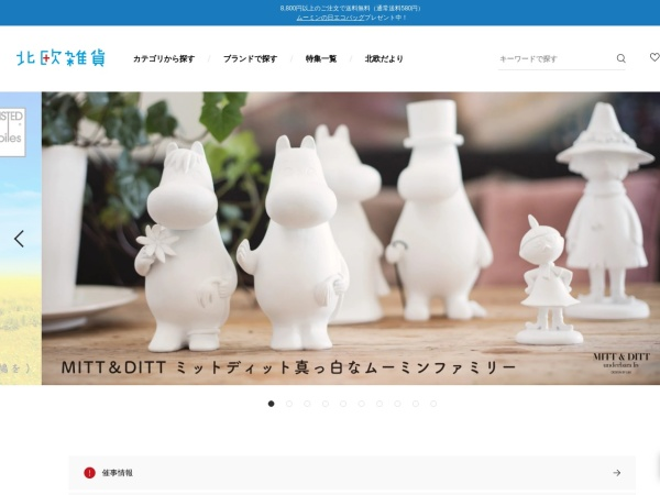 Screenshot of www.hokuouzakka.com