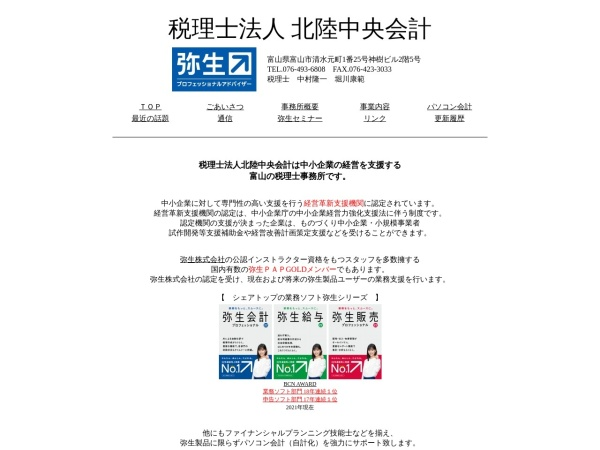 http://www.hokuriku-chuo.jp