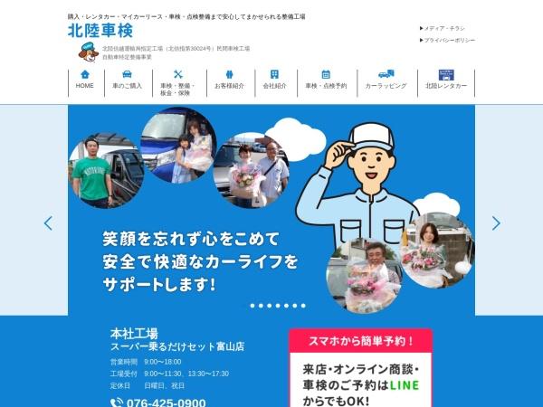 Screenshot of www.hokurikusyaken.co.jp