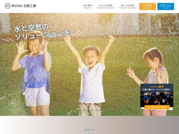 Screenshot of www.hokusei-kogyo.com