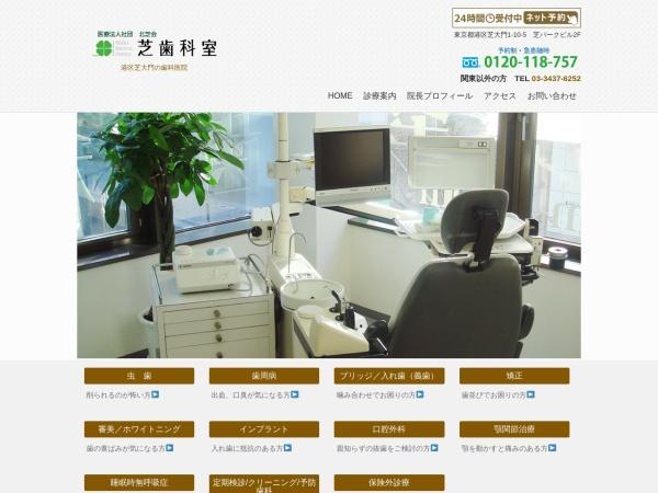 Screenshot of www.hokushikai.com