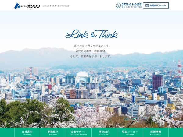 Screenshot of www.hokusin-web.co.jp