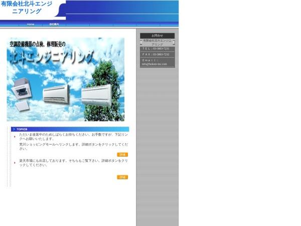 Screenshot of www.hokuto-inc.com