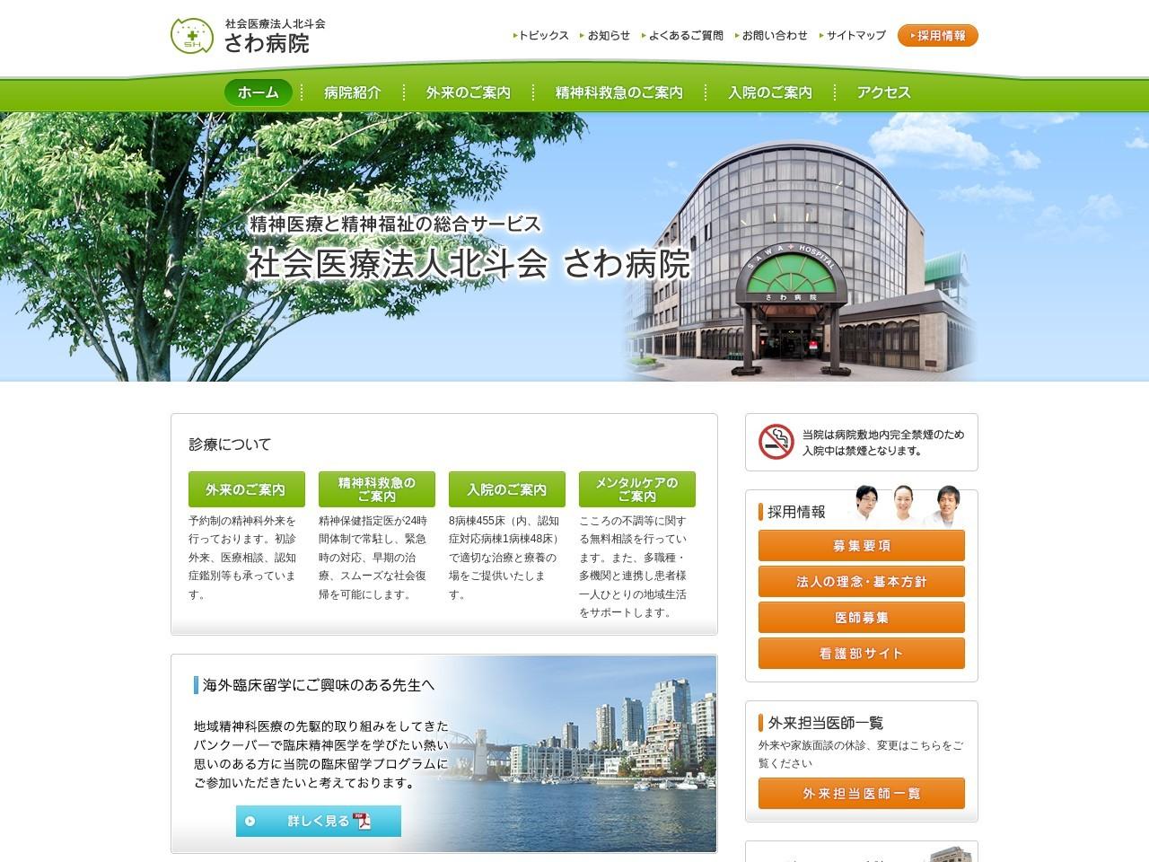 社会医療法人北斗会  さわ病院 (大阪府豊中市)