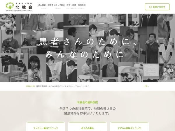 Screenshot of www.hokuyukai.org