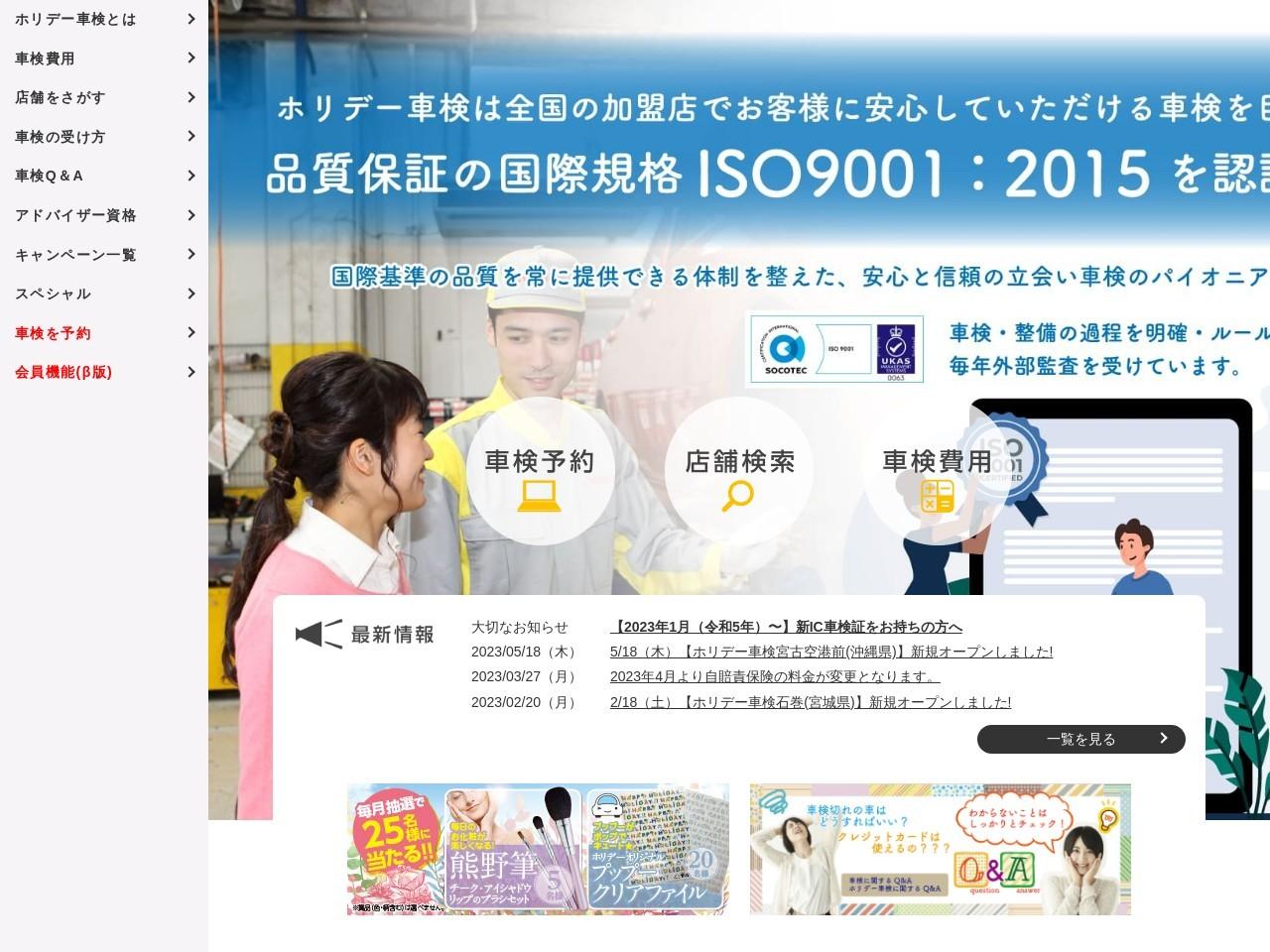 株式会社東自動車ジョイカル高岡インター店