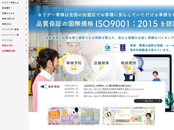 Screenshot of www.holiday-fc.co.jp