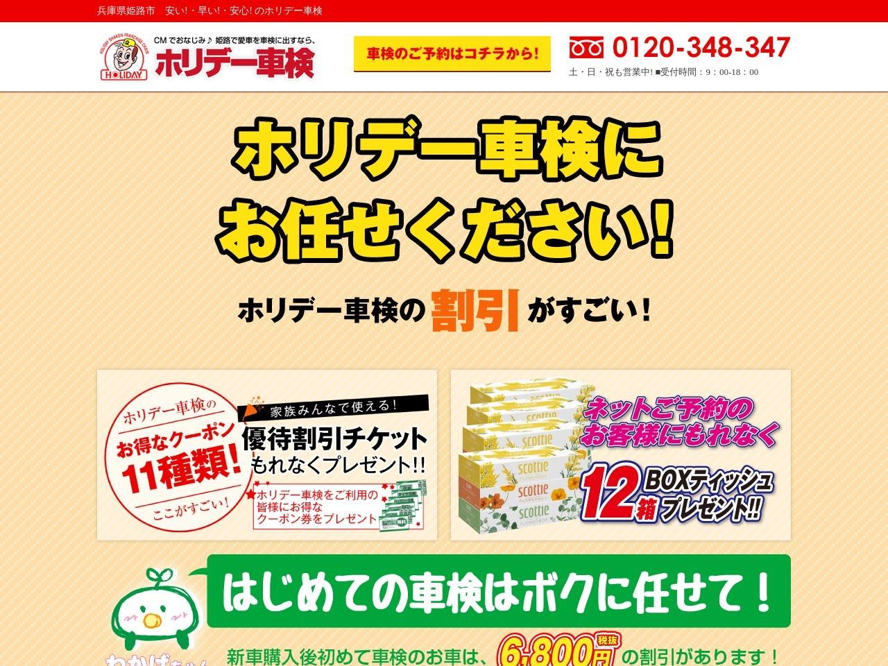 ホリデー車検姫路/今宿店