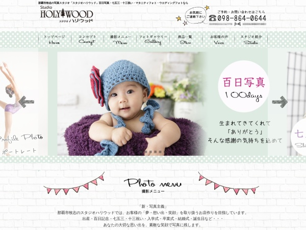 Screenshot of www.holy-wood.net