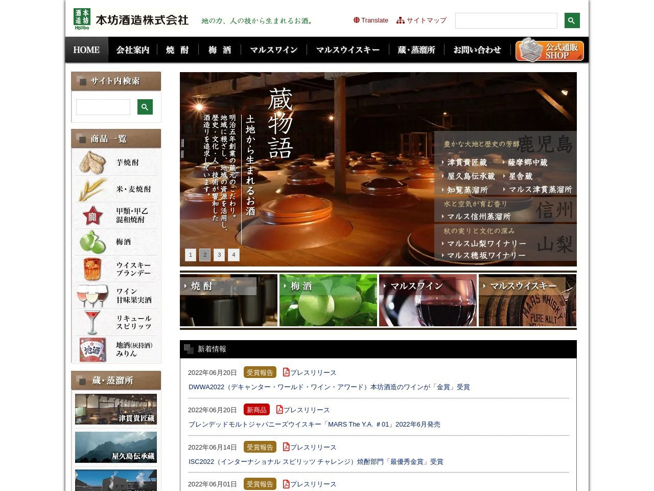 本坊酒造株式会社 公式サイト