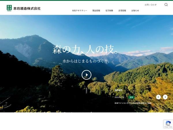 Screenshot of www.hombo.co.jp