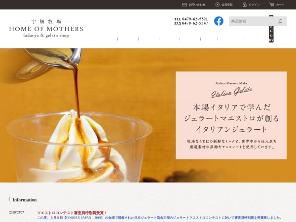 Screenshot of www.home-of-mothers.jp