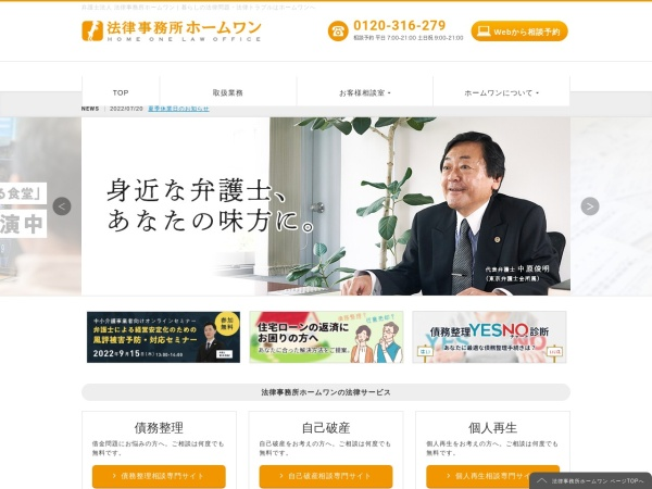 Screenshot of www.home-one.jp