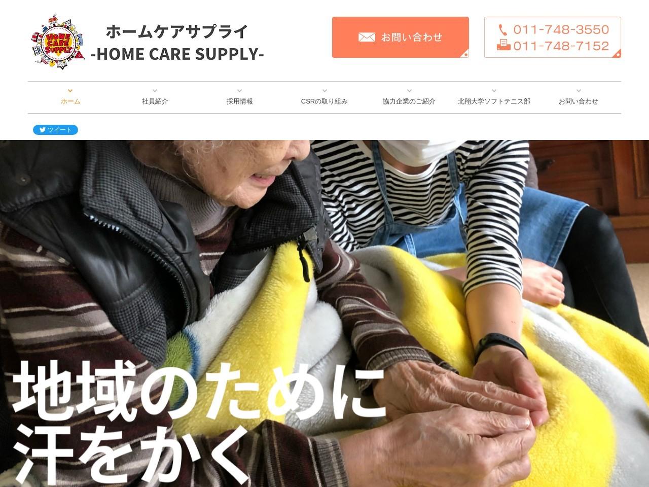 札幌市の居宅介護支援・訪問介護はホームケアサプライ