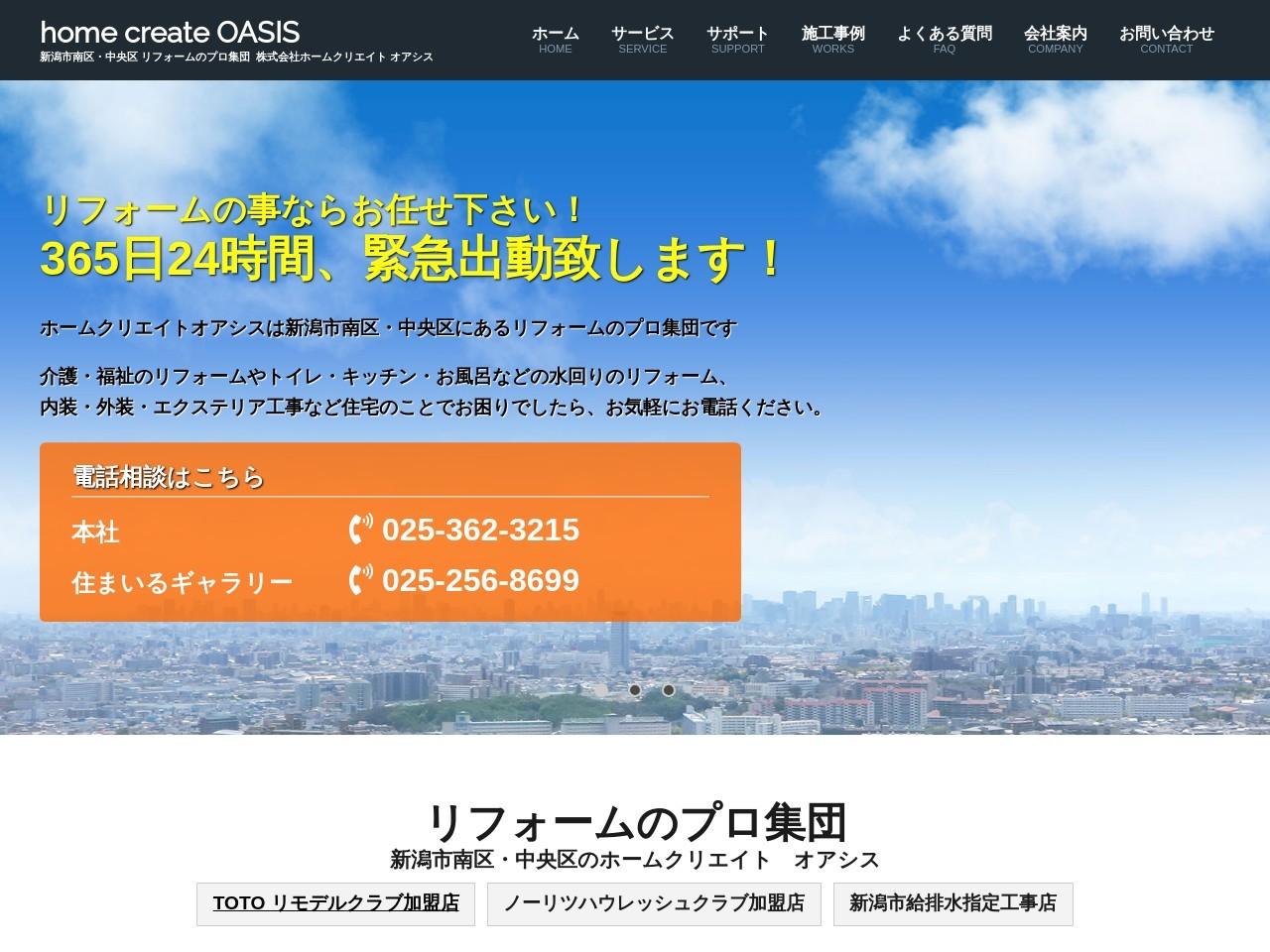 株式会社ホームクリエイトオアシス/本社
