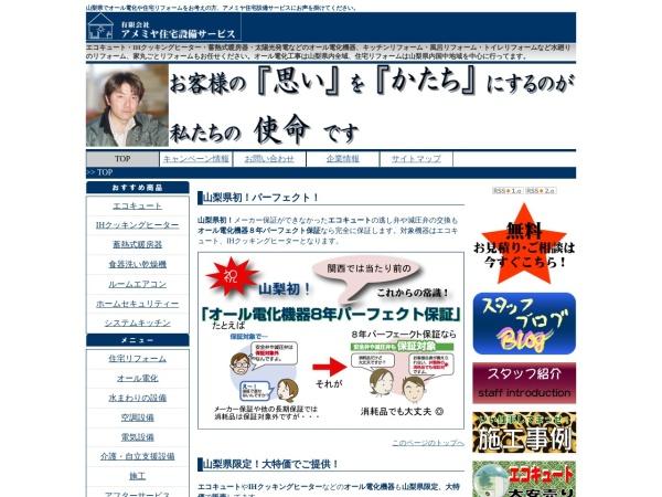 Screenshot of www.homefacilities.co.jp