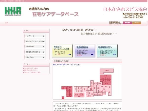 Screenshot of www.homehospice.jp