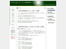 Screenshot of www.homeless-net.org