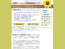 Screenshot of www.homeless-shien.jp