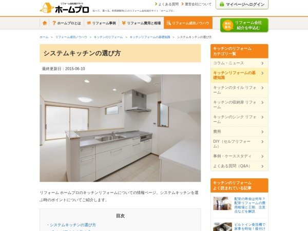 http://www.homepro.jp/kitchen/kitchen-basic/009/