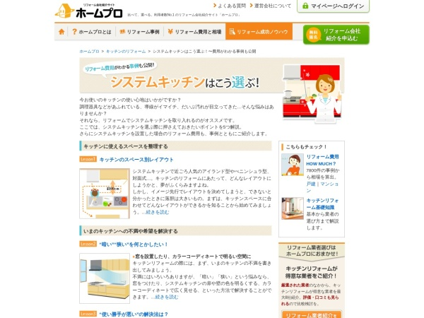 http://www.homepro.jp/kitchen/system_kitchen/