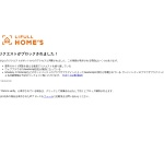 Screenshot of www.homes.co.jp