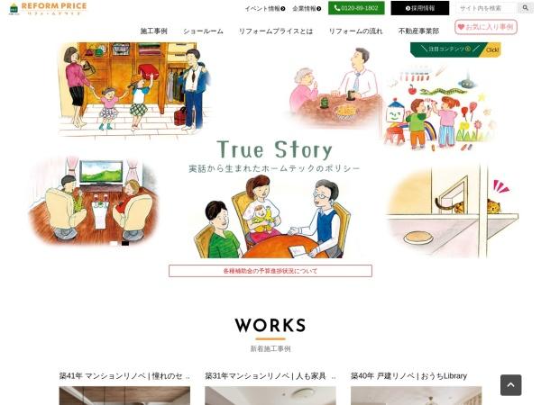 Screenshot of www.hometech.co.jp